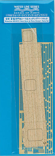 Aoshima 49716 IJN Carrier SORYU Deck Sheet & Photo Etched Parts 1/700 scale