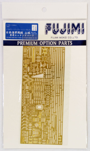 Fujimi 1/700 Gup74 Photo Etched Parts (IJN Battleship Yamashiro) 1/700 scale