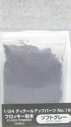 Aoshima 06832 Detail Up Parts No. 16 Flock Powder Soft Gray