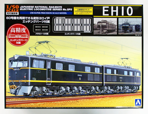 Aoshima 08911 JNR Electric Locomotive EH10 with Photo Etched Parts 1/50 scale plastic model kit
