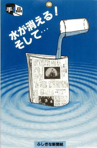 Tenyo Japan 110478 IN THE NEWS (Magic Trick)