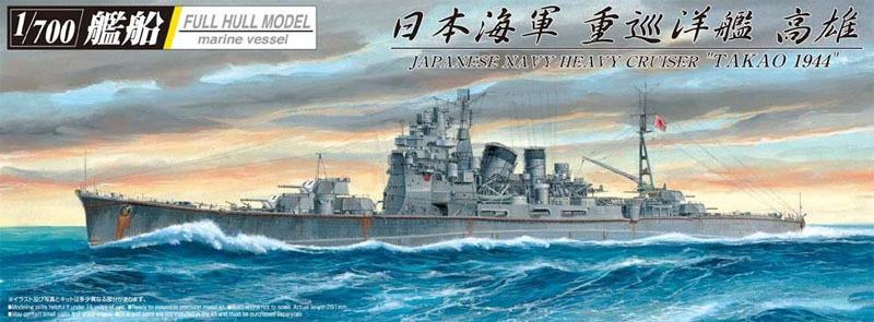 Aoshima Full Hull 43264 Ijn Japanese Heavy Cruiser Takao