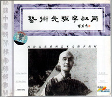 Art Pioneer Li Shutong