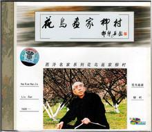 Flower-and-Bird Painter Liu Cun