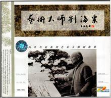 Great Art Master Liu Haisu