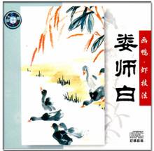 Lou Shibai's Drawing Duck and Shrimp Art