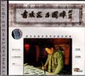 Calligrapher Lu Guozhang