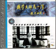 Great Chinese Master Ma Yifu