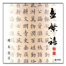 Meng Fanxi's Regular Script Art