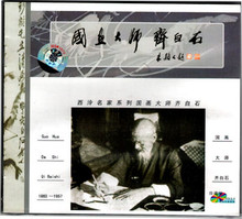 Great Chinese Painting Master Qi Baishi