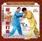 The Fist of Shaolin Eagle Sect Methods of Opening the Gate