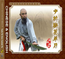 Shaolin Plum Blossom Broadsword Play