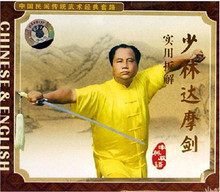 Shaolin Damo Sword and Practical Illustration