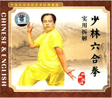 Shaolin Liuhe Boxing and Practical Illustration