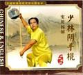 Shaolin Yinshou Stick and Practical Illustration