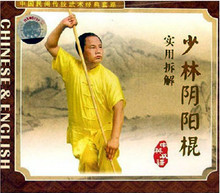 Shaolin Yinyang Stick and Practical Illustration