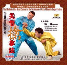 The Fist of Shaolin Eagle Sect Method of the Joint Control