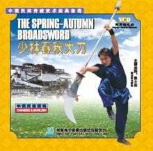 Shaolin Spring Autumn Broadsword Play