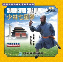 shaolin seven star boxing