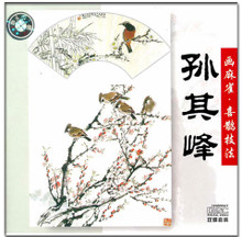 Sun Qifeng's Drawing Sparrow and Magpie Art