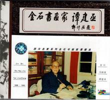Epigrapher, Calligrapher and Painter Tan Jiancheng