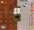 CCTV Chinese Calligraphy Education Program Series: Wei Bei