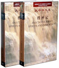 spirits and immortals