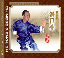 Wudang School Hongmen Close-range Hand Techniques