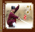 Wudang School Floating Clouds Sword Play