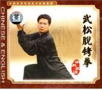Boxing Play of Wusong Breaking Manacles