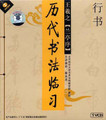 Running Script: Copy and Practice Wang Xizhi's Preface to the Lanting