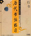 Running Script Copy Li Yong's Li Sixun Stele