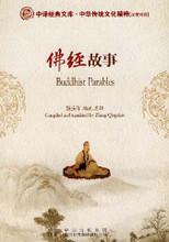 Buddhist Parables (Chinese-English)