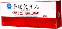 zhuang yao jian shen wan