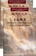 Dragon-Carving and the Literary Mind
