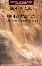 Ancient Chinese Fables