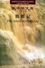 handan dream