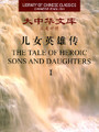 Tale of Heroic Sons and Daughters