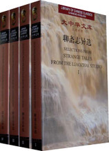 Selections from Strange Tales from the Liaozhai Studio