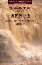 tang dai chuan qi