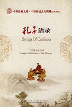 Sayings of Confucius (Chinese-English)