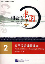 Meeting in China Practical Chinese Reading Writing