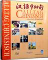 Everyday Chinese - Hanyu 900