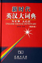 New Age English-Chinese Dictionary