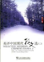 Selected Modern Chinese Prose Writings