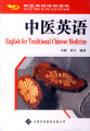 English for Traditional Chinese Medicine