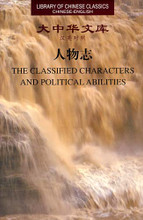 The Classified Characters and Political Abilities