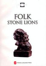 Folk Stone Lions