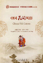 Chinese Folk Customs (Chinese-English)