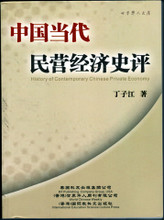 History of Contemporary Chinese Private Economy